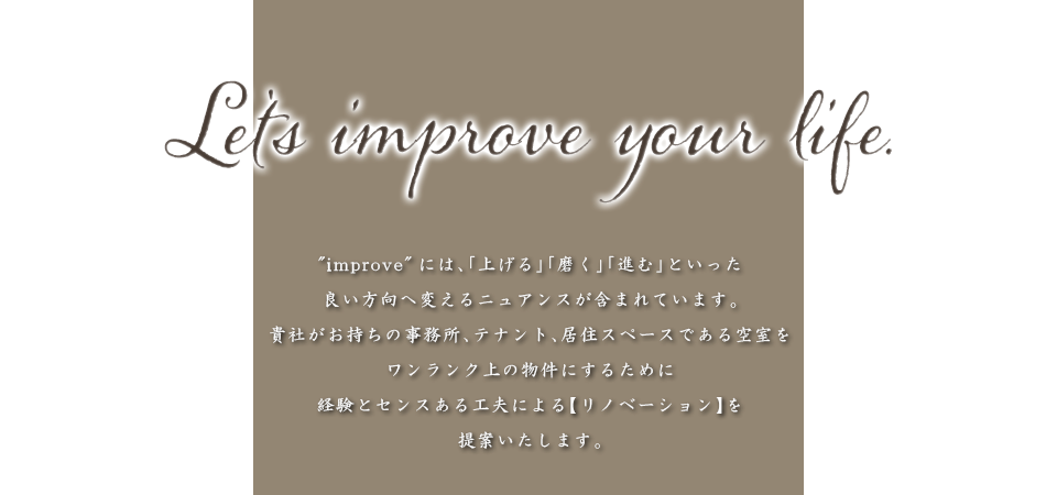Let's improve your life.